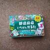 お正月休みに、楽しみながら学べる「都道府県のかるた」を買いました