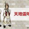 ドラクエ10バージョン4最新情報!!