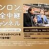 ニッポンの展望2015・秋の陣──安保法案、新国立競技場、沖縄基地問