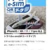 【iPhone 11】「トラベルe-SIM」で初期設定トラブル。迷惑フォルダー内のマニュアルを探し出して無事解決