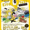 【活動記録】「KitaQフェスinTOKYO 2018」にしっかり関わります
