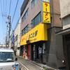 ラーメン店の営業状況をまとめてみた@大井町 4/29(水)