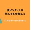 インターンシップのメリット ~夏は就活と人生の天王山!!~