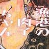「漁港の肉子ちゃん」西加奈子