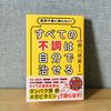 イライラ・不安などメンタル不調は鉄とタンパク質で改善できるかも。藤川徳美先生の本