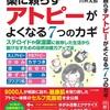 アトピー本【薬に頼らずアトピーがよくなる7つのカギ】2020年4月20日発売!