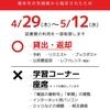 <重要> 4/29(木)~5/12(水) 茨城県感染拡大市町村指定に伴う、 図書館利用制限のお知らせ。