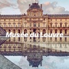 パリの美術館巡り攻略方法!【ルーヴル美術館の新しい夜間開館日】