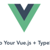 TypeScript + Vue.js の始め方