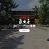 ネット上で東大寺を参拝しよう!