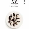日本の豆・鳴く虫ハンドブック販売中です