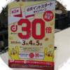 【JALマイル15倍還元】6月3・4・5日のティータイムはdポイント30倍のドトールかエクセルシオールカフェへ!