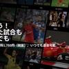 【ポイントインカム】DAZN(ダ・ゾーン)無料トライアル申し込みで630ANAマイル!