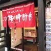 【ラーメン】帯広市*味の時計台 帯広白樺店で食事をしてみた