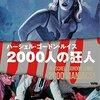 『2000人の狂人』 100年後の学生に薦める映画 No.0838