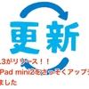 iOS11.3がリリース!! 人柱でiPad mini2をさっそくアップデートしてみました