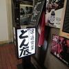 喫茶 潮 センタープラザと共に半世紀  兵庫県 神戸三宮