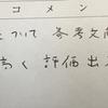 【科目試験】鍼と招待状と地理学と夏スク