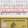 最高に悲しいアメックスゴールドカード発行の軌跡