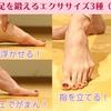 Ballet Foot Exercise 道具なしどこでも出来る〜アーチを自力で浮かせる&指を突き立てる&低ルルヴェのキープ