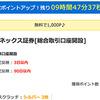 【モッピー】マネックス証券 総合取引口座開設で1,000P(900ANAマイル)! 取引不要!!