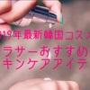 【保存版】2019年最新韓国コスメ アラサーOLが本当におすすめする人気アイテム(スキンケア編)