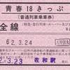 国鉄最後の旅、青函連絡船で函館、江差線、松前線