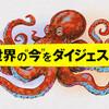 """世界の""""今""""をダイジェスト シーズン1【Netflixオリジナル】【感想】"""