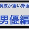 【演技が凄い!!】おすすめの邦画16選~男優編