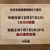 十福の湯(上田市)