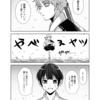 【漫画37】悲劇の始まり~国譲り第8章