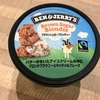 アイス好きなもので、またまたアイスクリームネタで恐縮です(^^;)