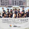 日本語パートナーズフィリピン4期スタート!!