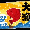 札幌でお食い初めの鯛をスーパーで買うなら「西友」がオススメ