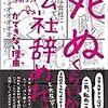 汐街コナさんの『死ぬ辞め』を読んで、ぼくがうつになるまで仕事を辞められなかった理由について考えてみた。(後編)