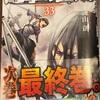 進撃の巨人33巻ネタバレ感想「15代調査兵団団長という胸熱展開!」