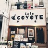 【食レポ】COYOTE  〜尾道で食べる本格カレー〜