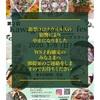 【開催中止のお知らせ】川越ガーデンフェス