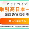 1万円で始めたビットコインの購入記