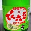 銀嶺月山 でん六豆に合う日本酒と台湾ビールといわきフラビールハワイアンラガー