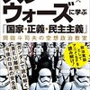 ジェダイは冷酷、アナキンは人間的 『スター・ウォーズに学ぶ「国家・正義・民主主義」(岡田斗司夫)』 の感想