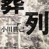 葬列 / 小川勝己