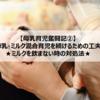 【母乳育児奮闘記②】混合育児を続けるための工夫★ミルクを飲まない時の対処法★
