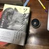不可思議な シュールな 〜「ワカタケル」池澤夏樹