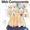 「Web Components」を優しく解説した一冊