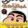 クレヨンしんちゃんという生き方~これぞ成功者マインド!しんちゃんから学ぶ成功の法則とは!?~