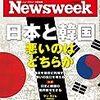 ニューズウイーク日本版のキャロル・グラックとヤン・ヨンヒの文章が面白かった