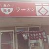 魚介豚骨ラーメン 古川