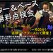 名古屋パルコ店 リペアマン瀧口のブログ!