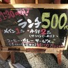 名古屋伏見で激安ワンコインランチ!!ちゃきちゃき!